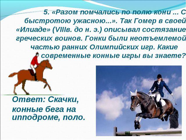 5. «Разом помчались по полю кони ... С быстротою ужасною...». Так Гомер в сво...