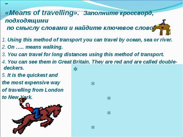 Конкурс 3 «Средства передвижения» - «Means of travelling». Заполните кроссвор...