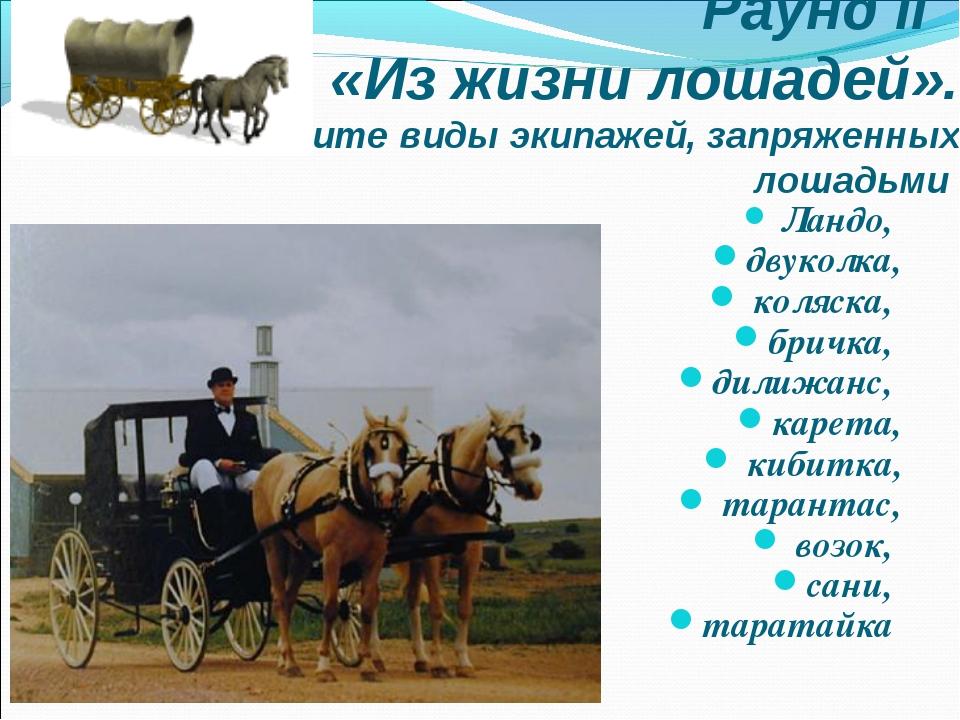 Раунд II «Из жизни лошадей». 1. Назовите виды экипажей, запряженных лошадьми...