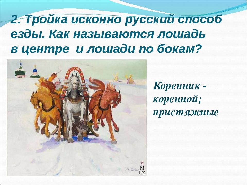 2. Тройка исконно русский способ езды. Как называются лошадь в центре и лошад...