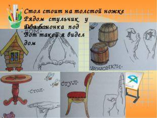 Стол стоит на толстой ножке Рядом стульчик у окошка Два бочонка под столом Во