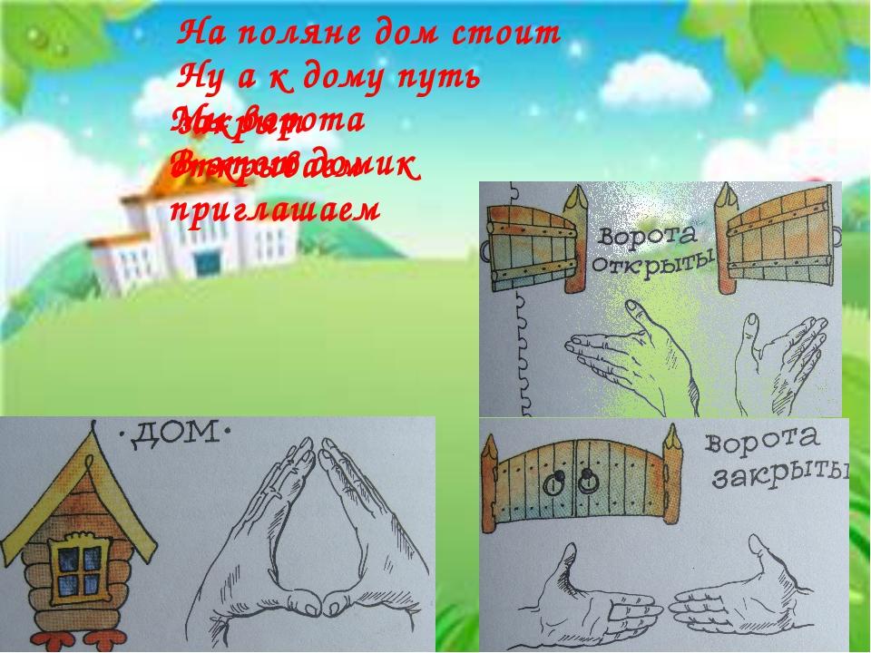 На поляне дом стоит Ну а к дому путь закрыт Мы ворота открываем В этот домик...