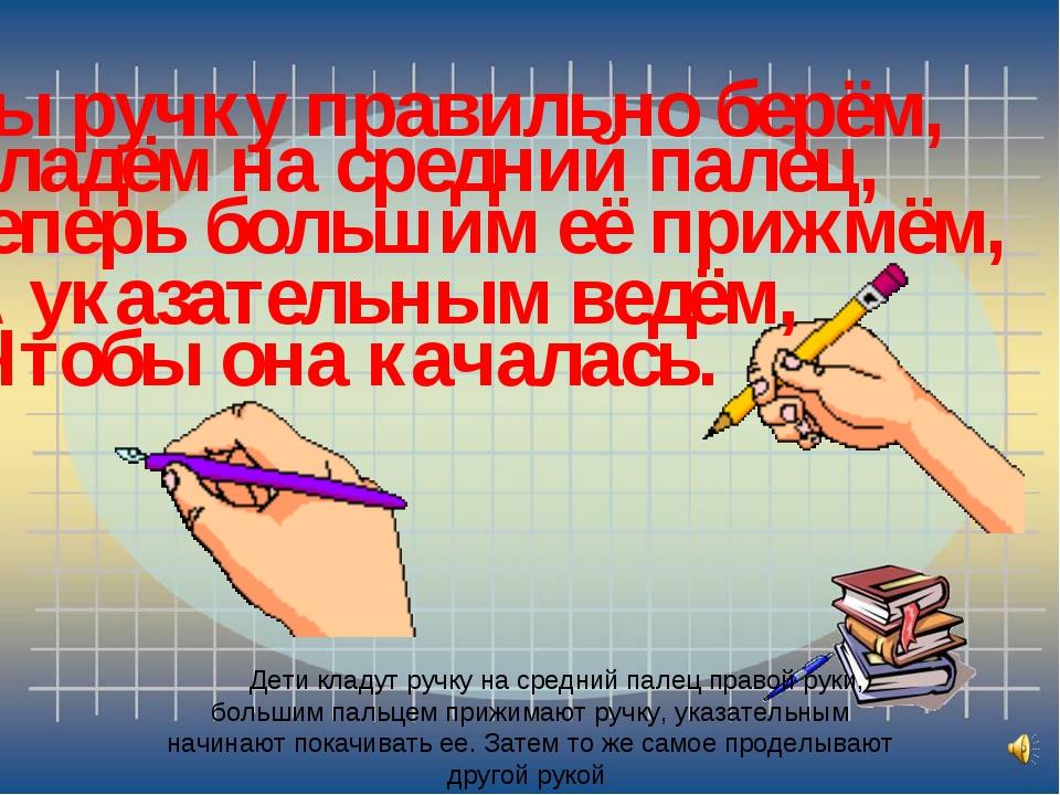 Дети кладут ручку на средний палец правой руки, большим пальцем прижимают ру...