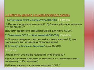 1.Симптомы кризиса «социалистического лагеря» 1) Отношения СССР с Китаем? (с