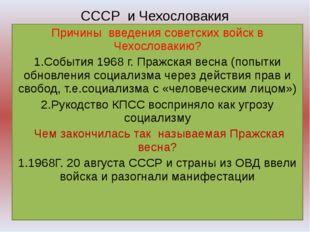 СССР и Чехословакия Причины введения советских войск в Чехословакию? 1.Событи