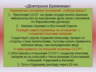 «Доктрина Брежнева» Перечислить основные положения этой доктрины? Претензии С