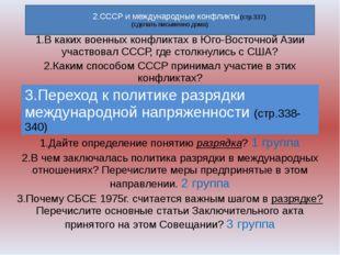 2.СССР и международные конфликты(стр.337) (сделать письменно дома) 1.В каких