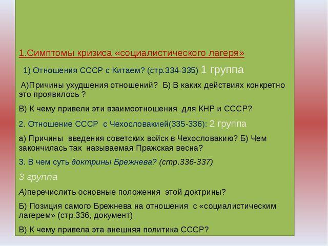 1.Симптомы кризиса «социалистического лагеря» 1) Отношения СССР с Китаем? (с...