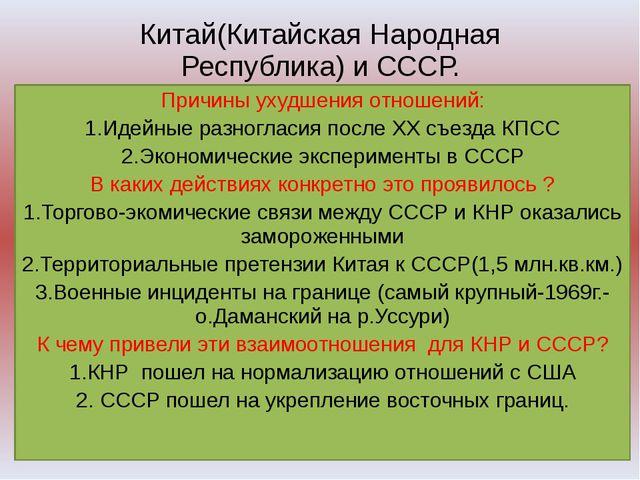 Китай(Китайская Народная Республика) и СССР. Причины ухудшения отношений: 1.И...