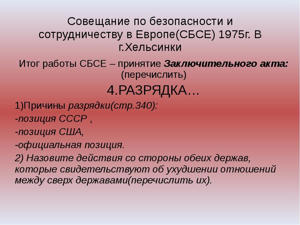 Совещание по безопасности и сотрудничеству в Европе(СБСЕ) 1975г. В г.Хельсинк...