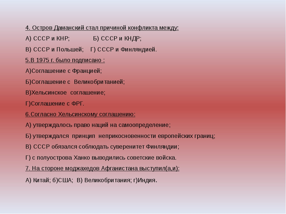 4. Остров Даманский стал причиной конфликта между: А) СССР и КНР; Б) СССР и...