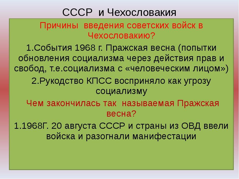 СССР и Чехословакия Причины введения советских войск в Чехословакию? 1.Событи...