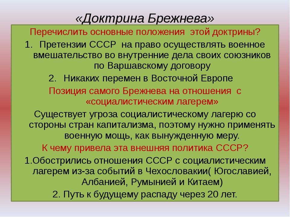 «Доктрина Брежнева» Перечислить основные положения этой доктрины? Претензии С...