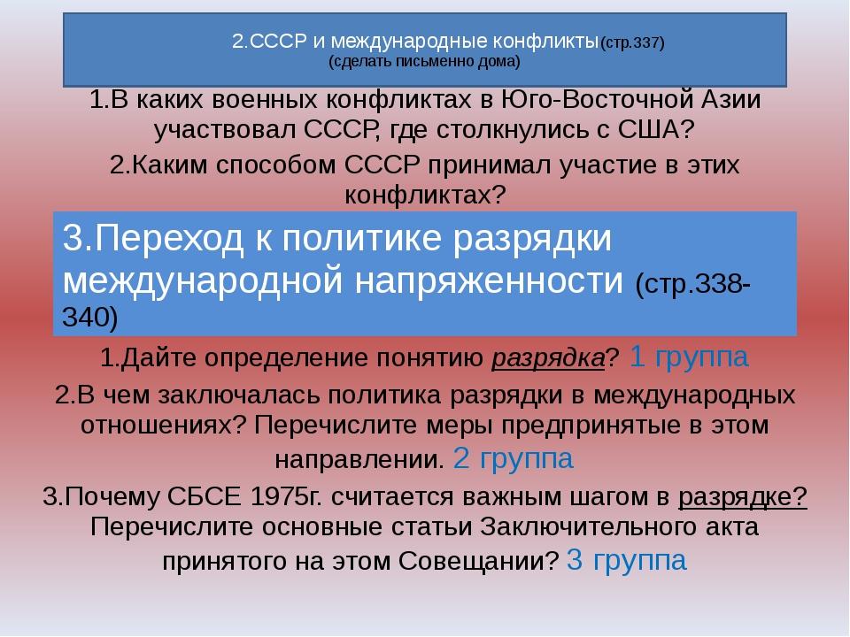 2.СССР и международные конфликты(стр.337) (сделать письменно дома) 1.В каких...