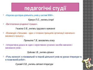 педагогічні студії «Науково-дослідна діяльність учнів у системі МАН». Крикун