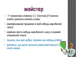 майстер У тлумачному словнику С.І. Ожегова [11] можна знайти декілька значень
