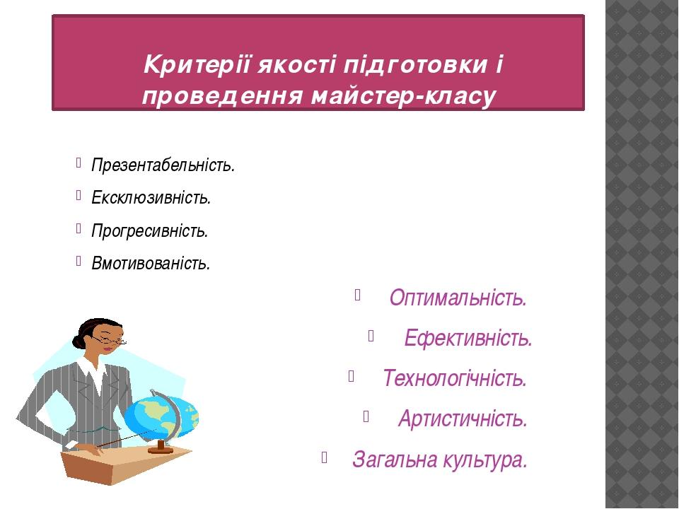 Критерії якості підготовки і проведення майстер-класу Презентабельність. Ек...