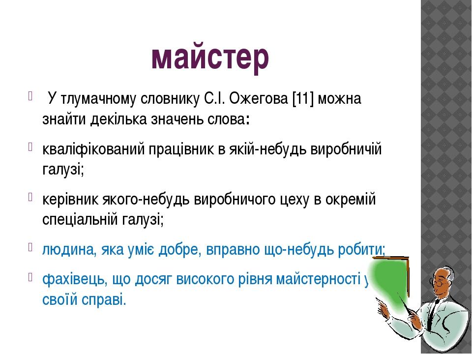 майстер У тлумачному словнику С.І. Ожегова [11] можна знайти декілька значень...