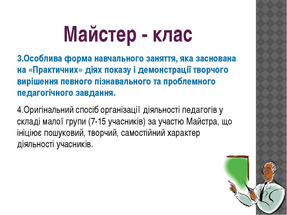 Майстер - клас 3.Особлива форма навчального заняття, яка заснована на «Практи...