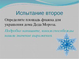 Испытание второе Определите площадь флажка для украшения дома Деда Мороза. По
