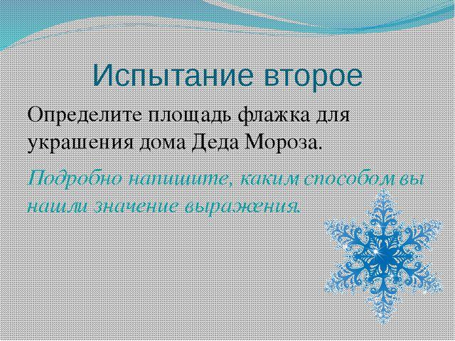 Испытание второе Определите площадь флажка для украшения дома Деда Мороза. По...