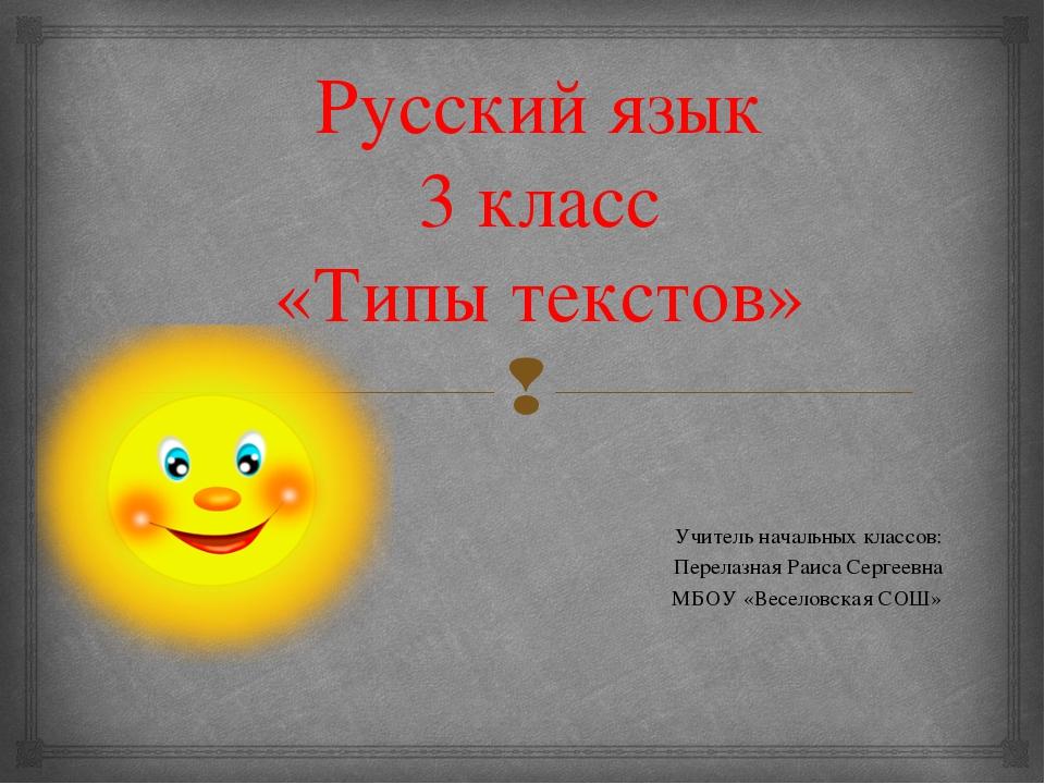 Русский язык 3 класс «Типы текстов» Учитель начальных классов: Перелазная Раи...