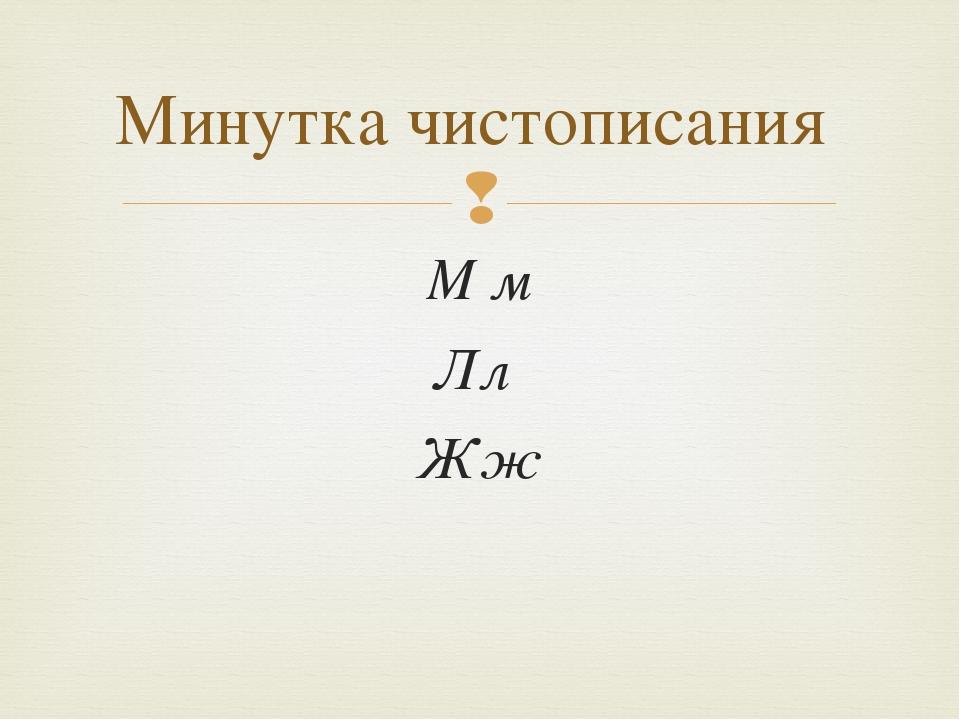 М м Лл Жж Минутка чистописания 