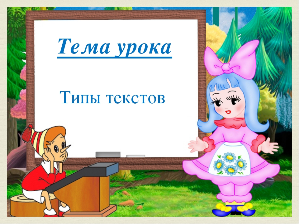 М м Ж ж Л л Минутка чистописания Тема урока Типы текстов 