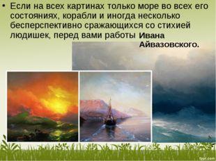 Если навсех картинах только море вовсех его состояниях, корабли ииногда не