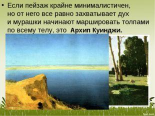 Если пейзаж крайне минималистичен, ноотнего все равно захватывает дух имур