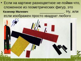 Если накартине разноцветное не-пойми-что, сложенное изгеометрических фигур,