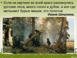 Если накартине вовсей красе раскинулись русские леса, много сосен идубов,