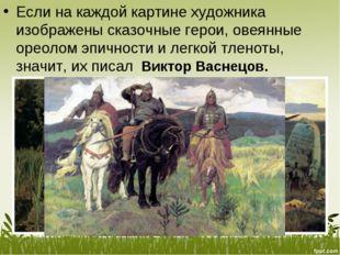 Если накаждой картине художника изображены сказочные герои, овеянные ореолом
