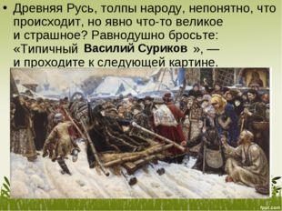 Древняя Русь, толпы народу, непонятно, что происходит, ноявно что-то великое