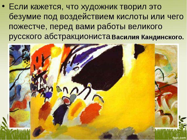 Если кажется, что художник творил это безумие под воздействием кислоты или че...
