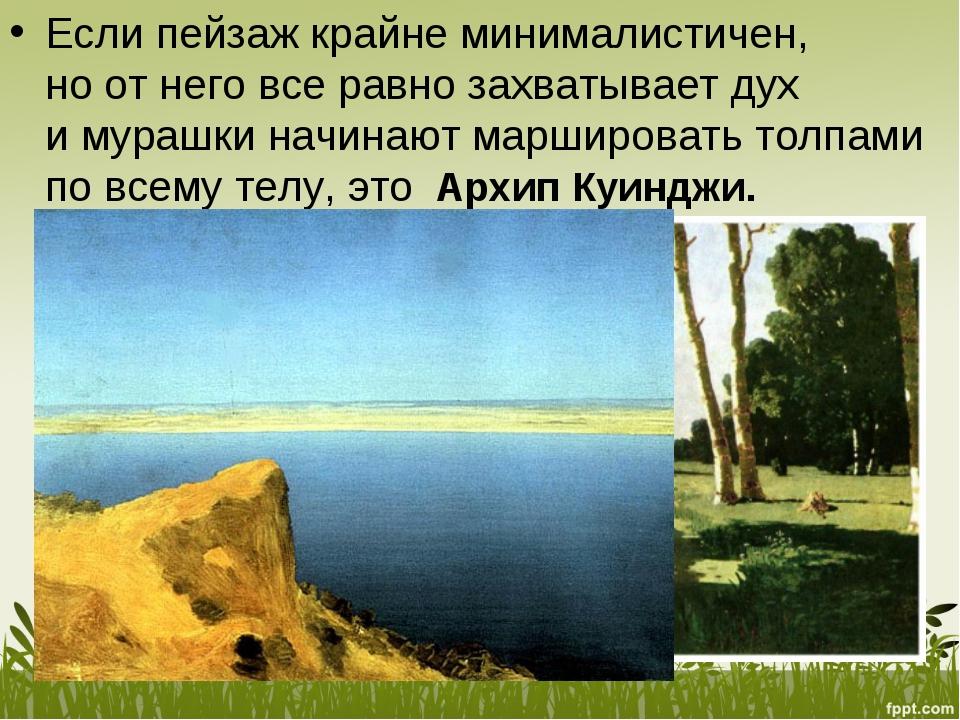 Если пейзаж крайне минималистичен, ноотнего все равно захватывает дух имур...