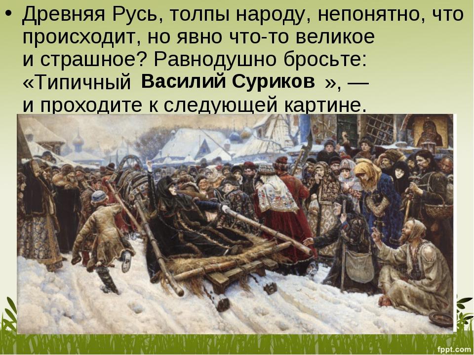 Древняя Русь, толпы народу, непонятно, что происходит, ноявно что-то великое...