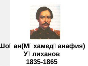 Шоқан(Мұхамедқанафия) Уәлиханов 1835-1865