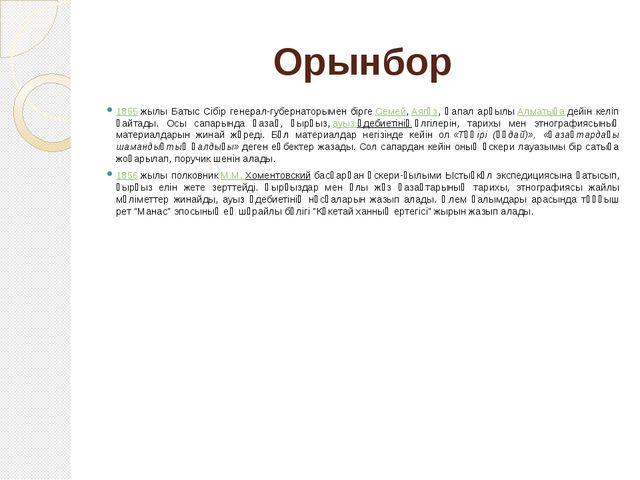 Орынбор 1855жылы Батыс Сібір генерал-губернаторымен біргеСемей,Аягөз, Қапа...