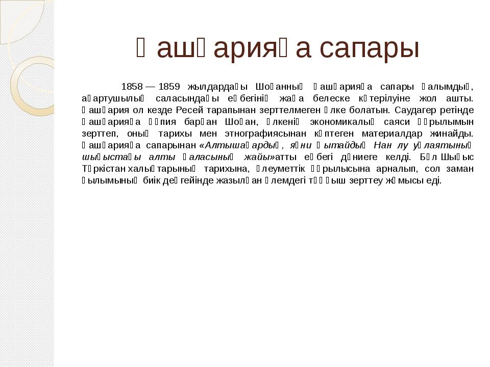 Қашғарияға сапары 1858—1859 жылдардағы Шоқанның Қашғарияға сапары ғалымдық,...