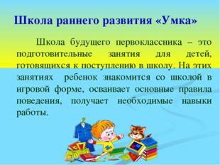 Школа раннего развития «Умка» Школа будущего первоклассника – это подготовите