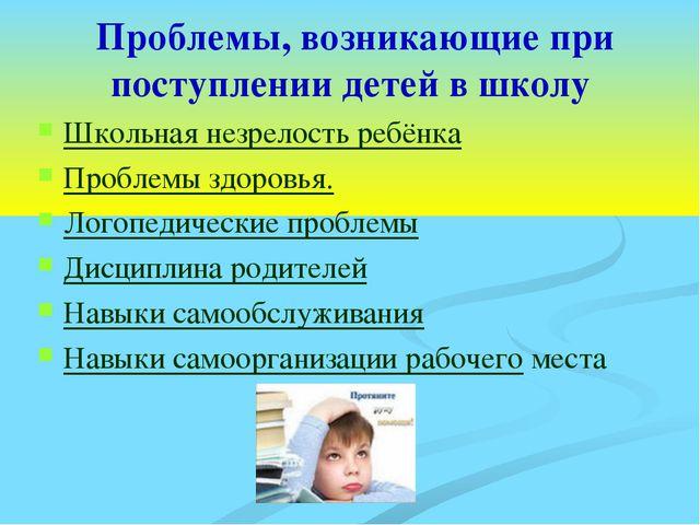 Проблемы, возникающие при поступлении детей в школу Школьная незрелость ребён...