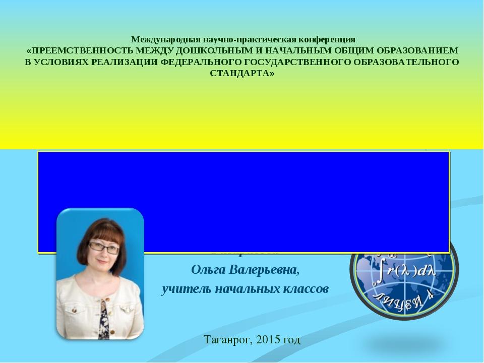 Фаварисова Ольга Валерьевна, учитель начальных классов Таганрог, 2015 год Меж...