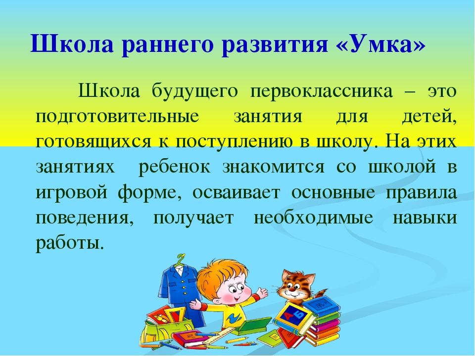 Школа раннего развития «Умка» Школа будущего первоклассника – это подготовите...