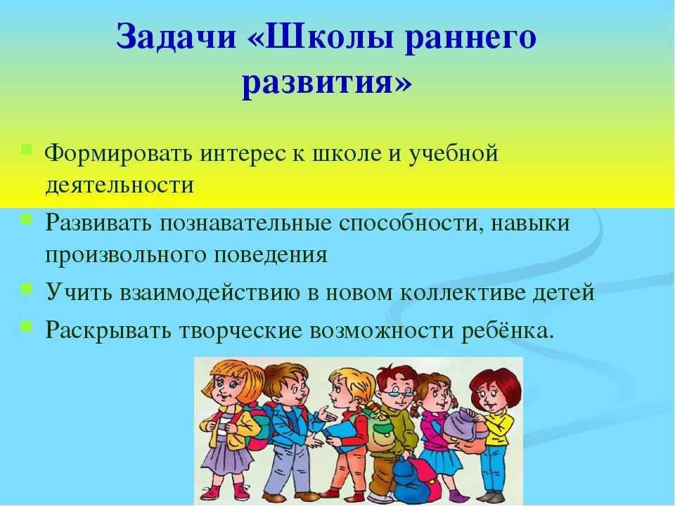 Задачи «Школы раннего развития» Формировать интерес к школе и учебной деятель...