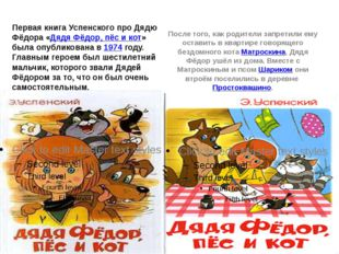 Первая книга Успенского про Дядю Фёдора «Дядя Фёдор, пёс и кот» была опублик
