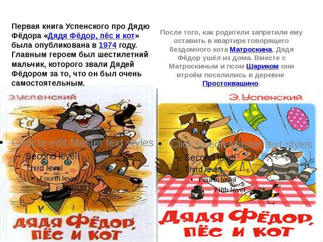 Первая книга Успенского про Дядю Фёдора «Дядя Фёдор, пёс и кот» была опублик...