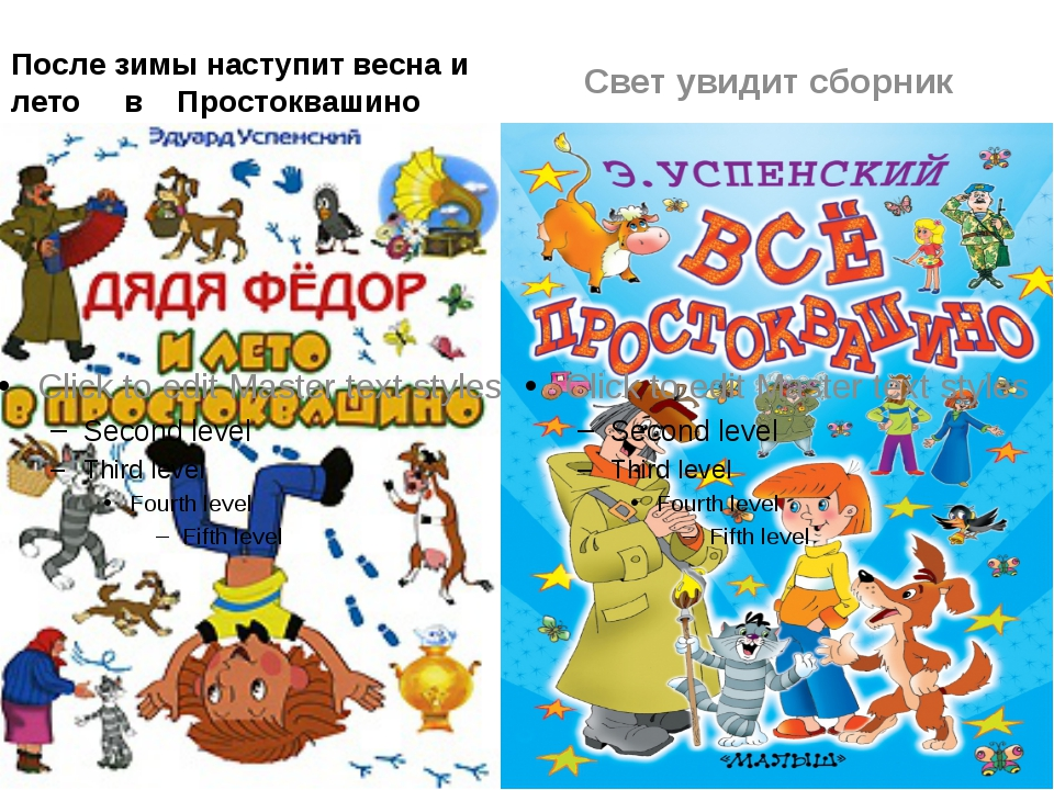 После зимы наступит весна и лето в Простоквашино Свет увидит сборник