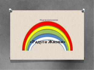 Неделя психологии «Радуга Жизни»