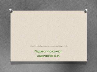 КГБПОУ «Алтайский архитектурно-строительный колледж», г. Барнаул, 2015 г. Пед